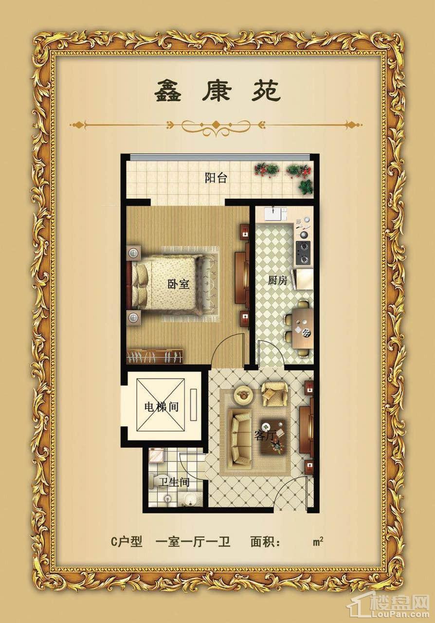 鑫康苑户型图