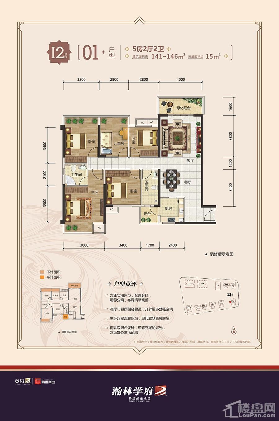瀚林学府二期12号楼01户型