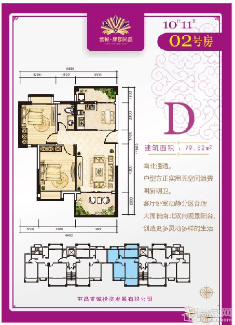 誉铖·康郡尚品D-02户型图