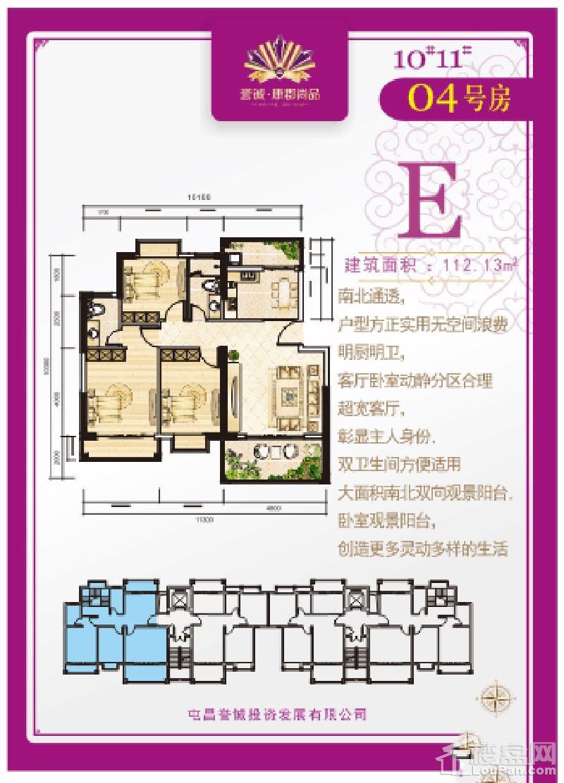 誉铖·康郡尚品E-04户型图