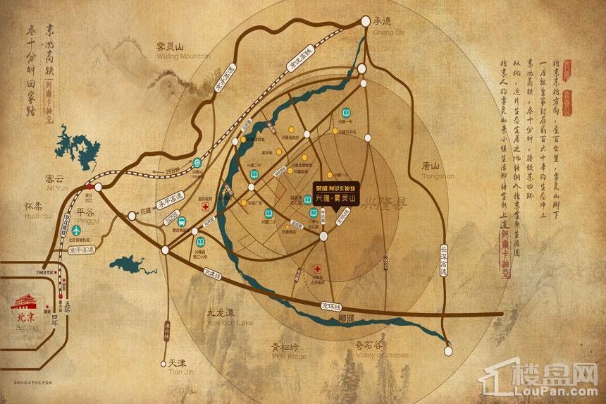 荣盛·阿尔卡迪亚·兴隆·雾灵山位置图