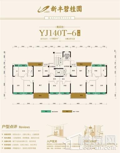 青云台JY140户型