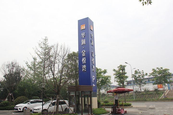 华润金悦湾实景图