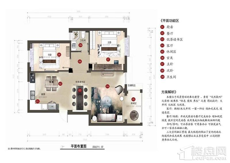 黄贤·明珠院户型图
