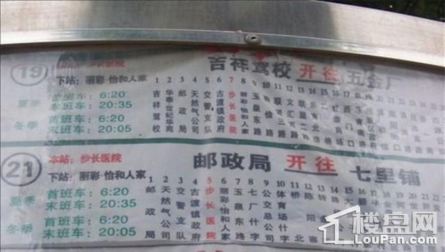 丽彩·珠泉新城配套图