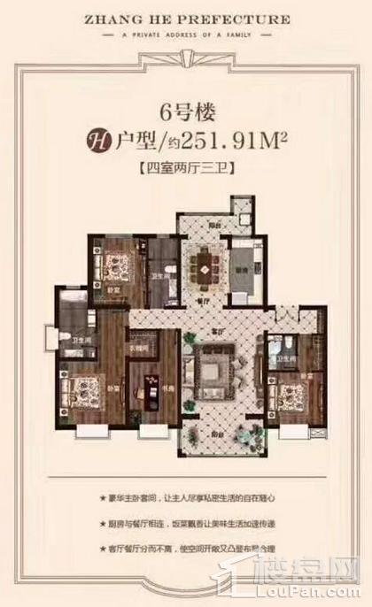 6号楼H户型