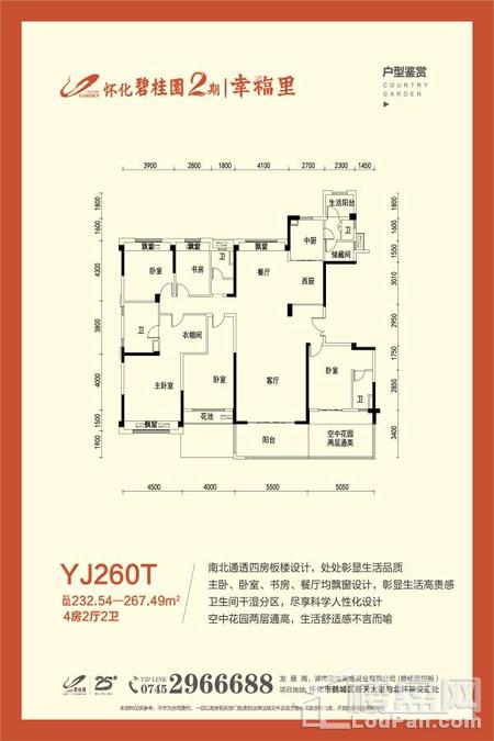 YJ260T户型图