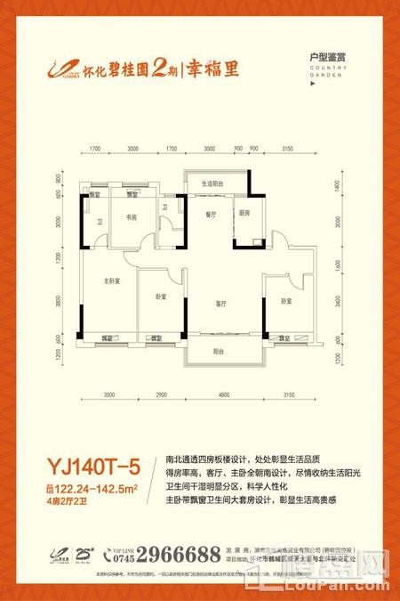 YJ140-5户型图