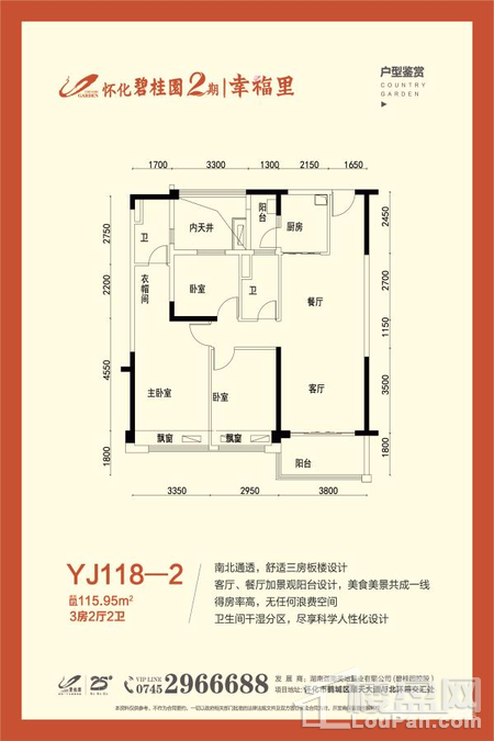 YJ118T-1户型图