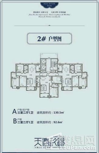 2#AB户型
