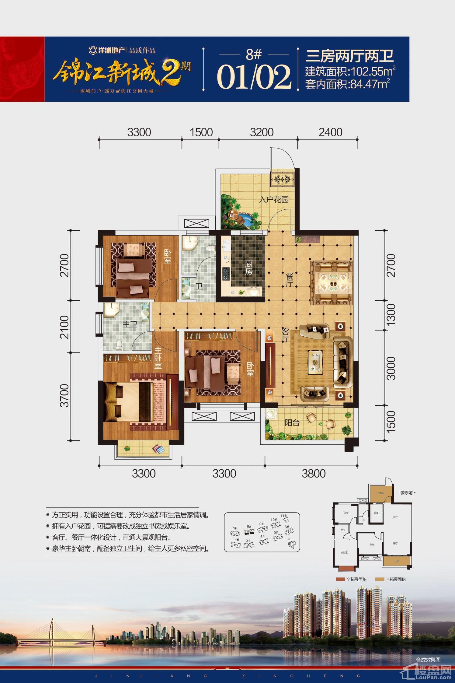 锦江新城户型图