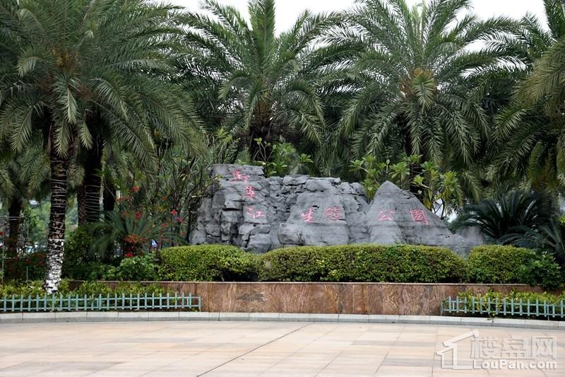 马草江生态公园