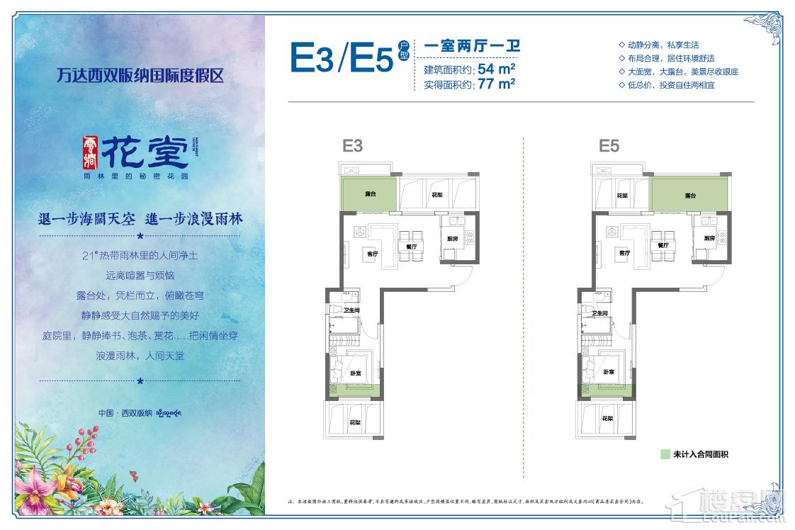 E3/E5