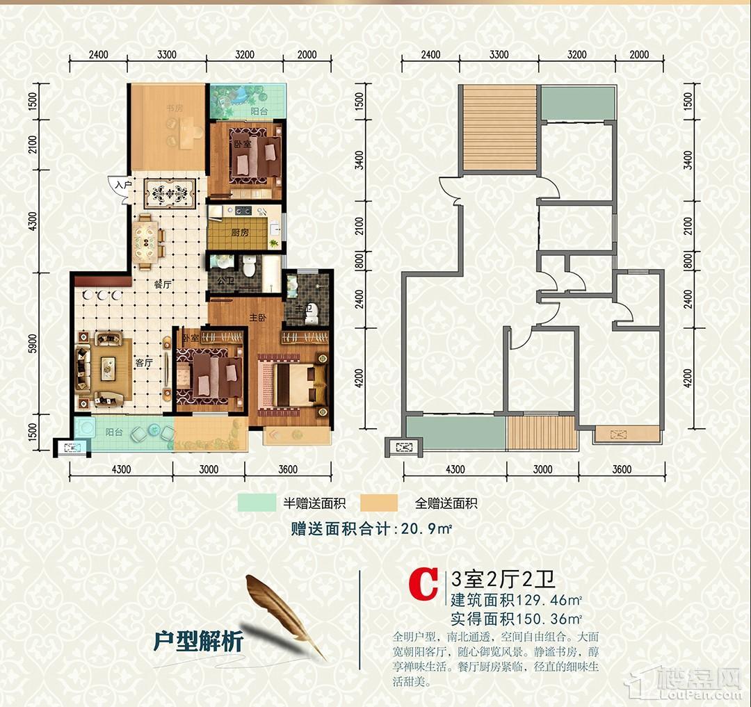 4#楼C户型高清图