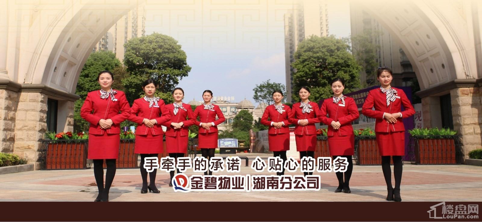 湘潭恒大御景半岛星际物业服务