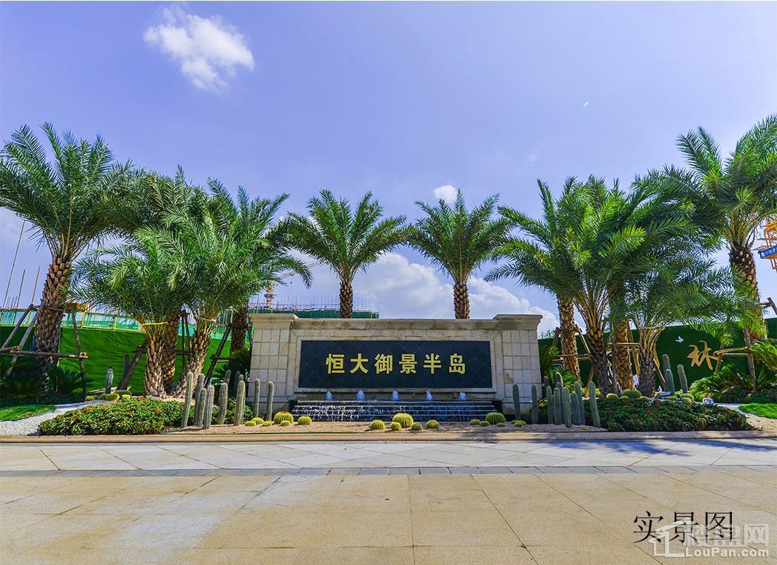 湘潭恒大御景半岛园林实景图