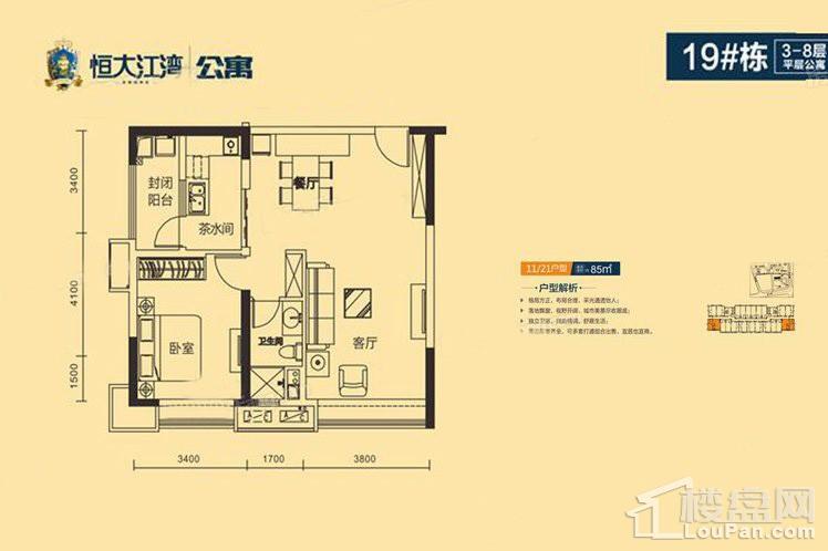 19栋85平公寓