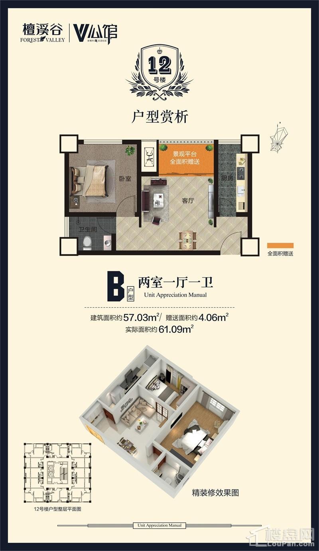 12#B户型