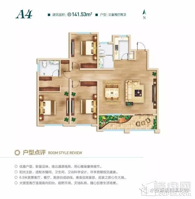 洋房A4户型
