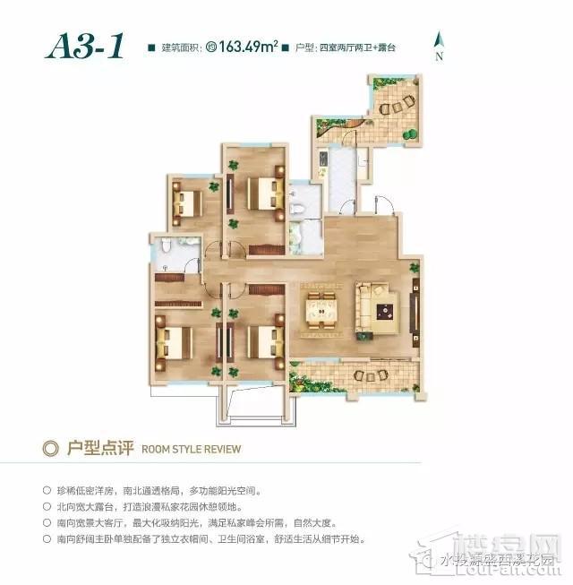 洋房A3-1户型