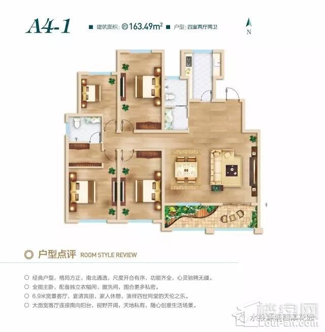 洋房A4-1户型