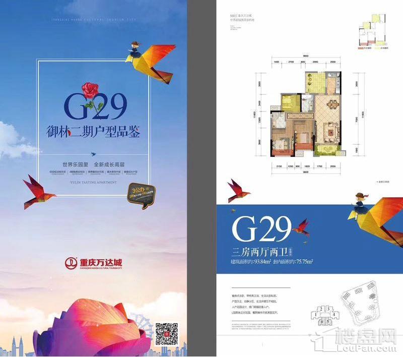 御林二期G29
