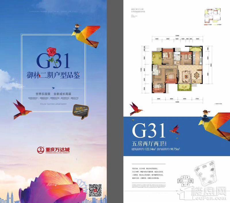 御林二期G31