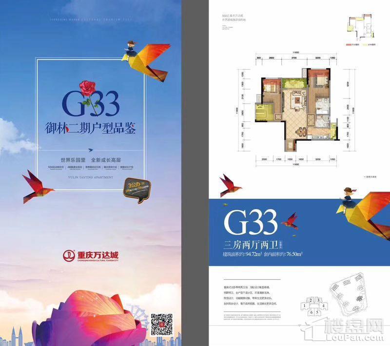 御林二期G33