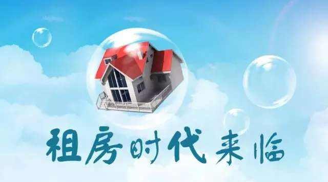 """广东站在""""租房时代""""最前端 坚定住房制度改革"""