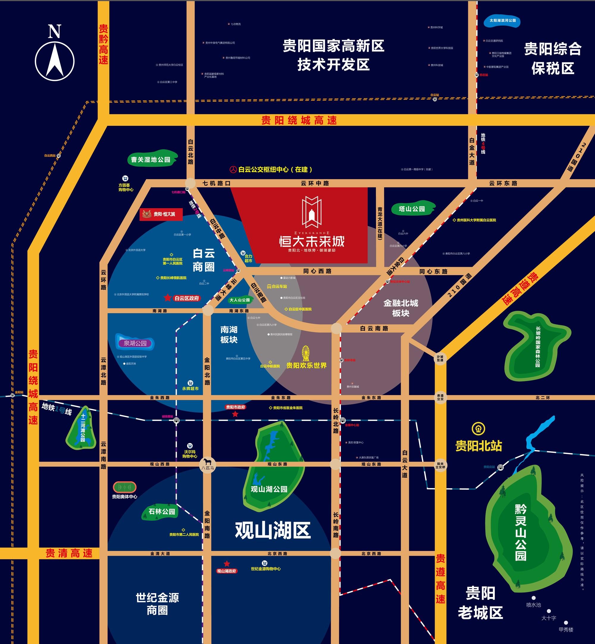 贵阳恒大未来城位置图
