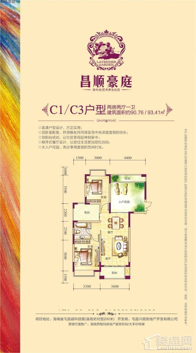 昌顺豪庭C1/C3户型图