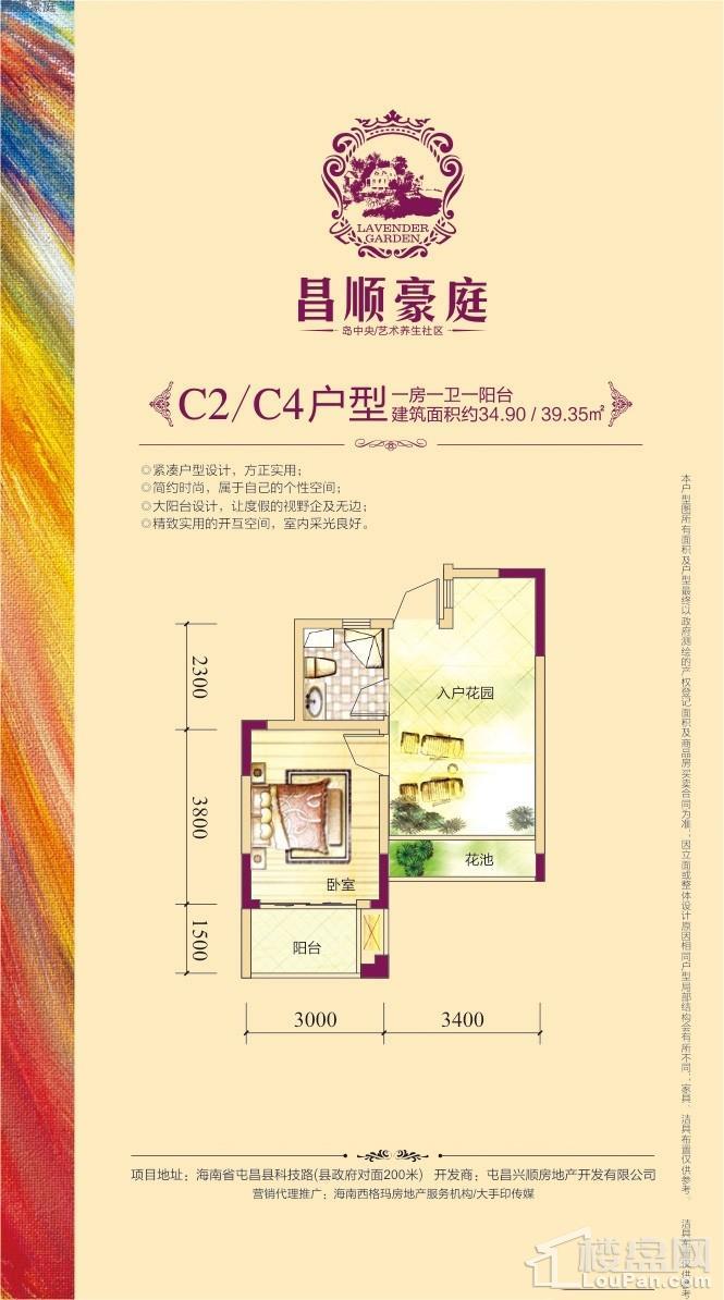 昌顺豪庭C2/C4户型图