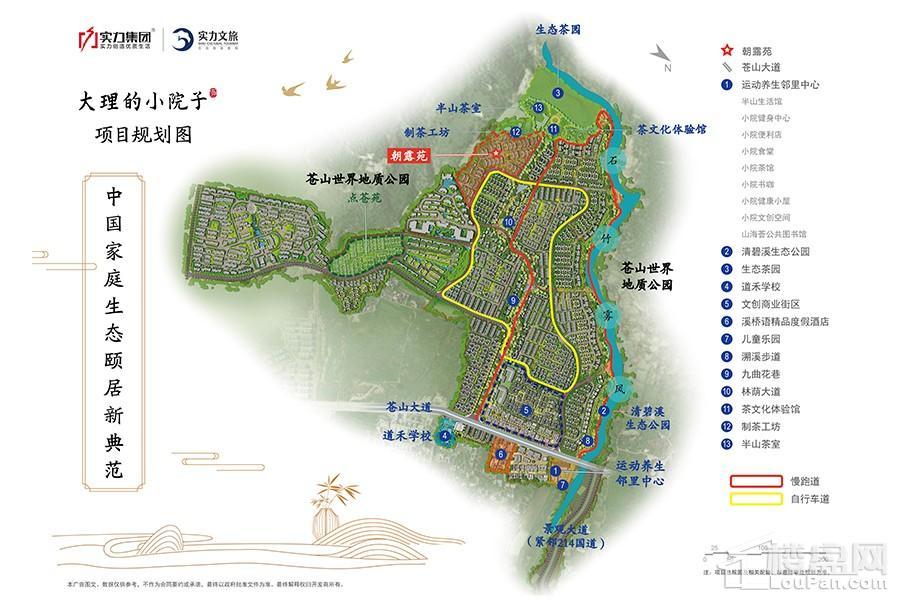 大理的小院子·中区位置图