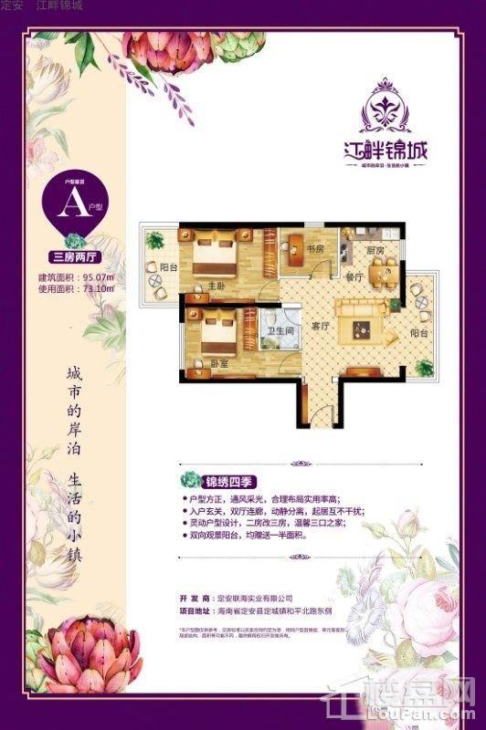 定安•江畔锦城A户型图