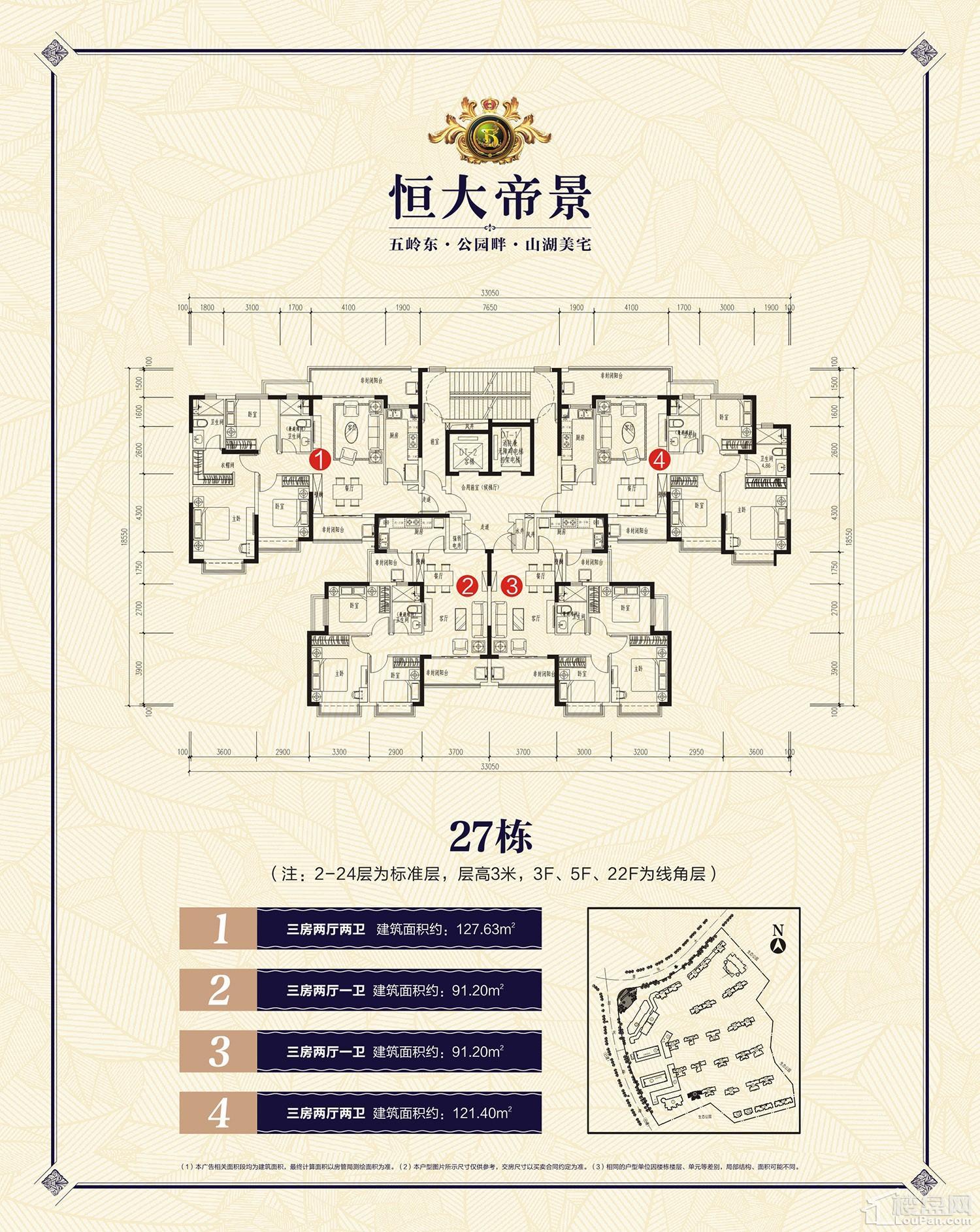 郴州恒大帝景27栋户型图