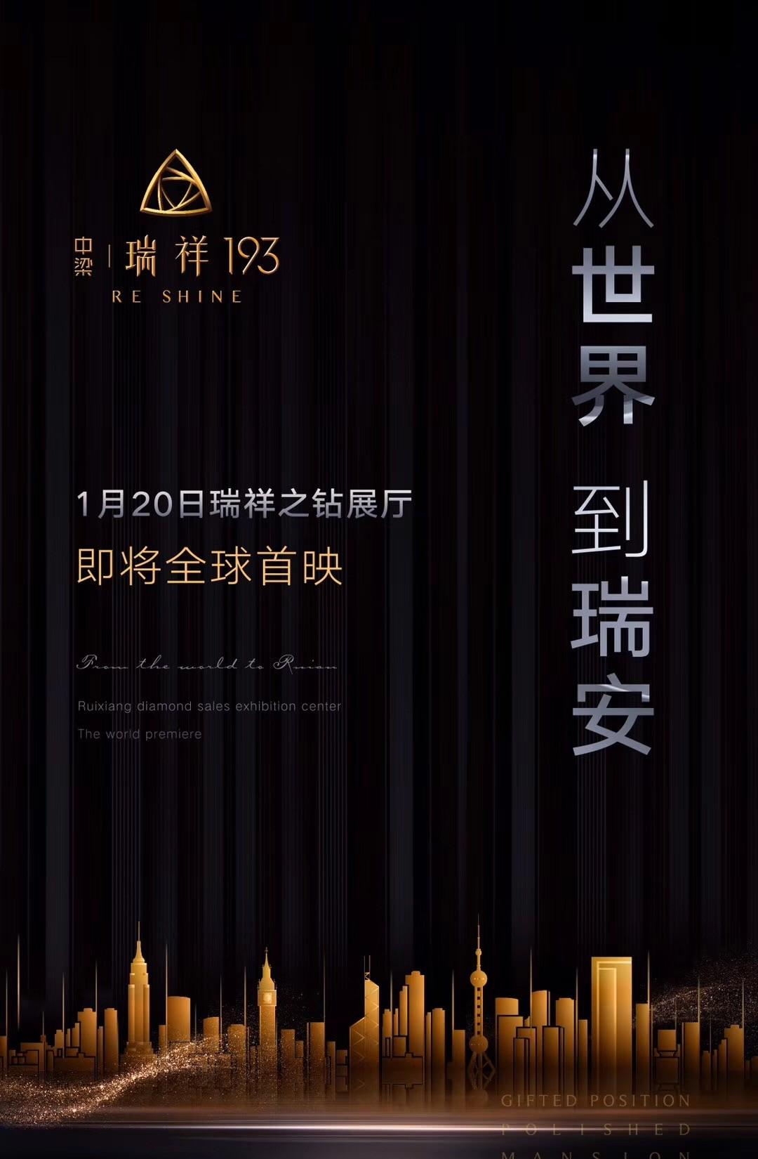 中梁瑞祥193