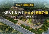 嘉兴新西塘·格林公馆高清图