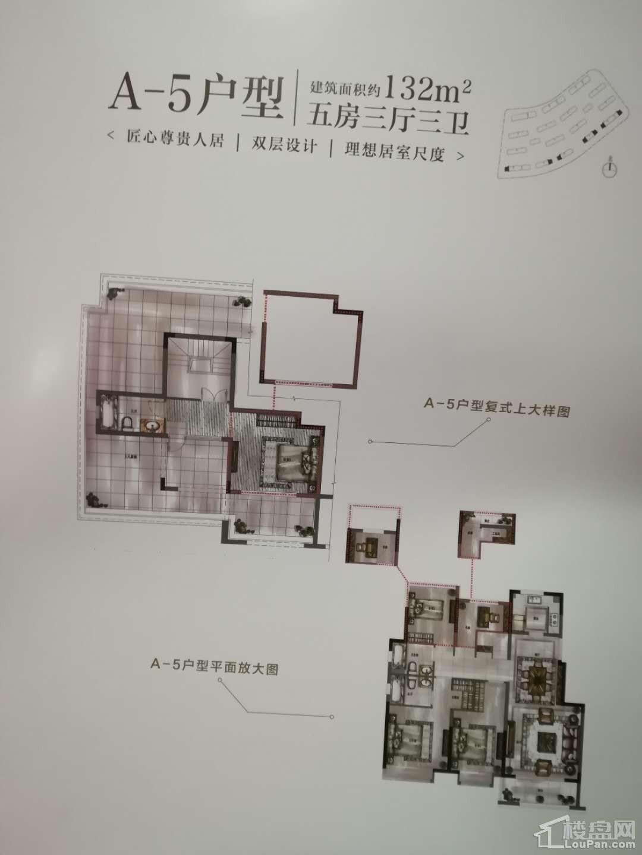 宝龙三江观邸户型图