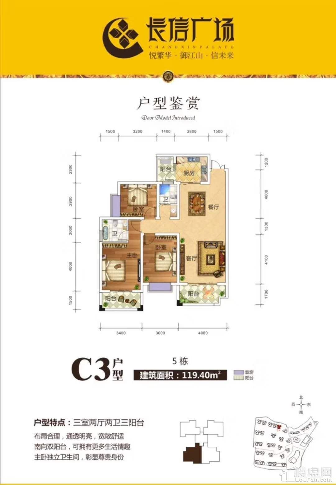 长信广场5栋C3户型