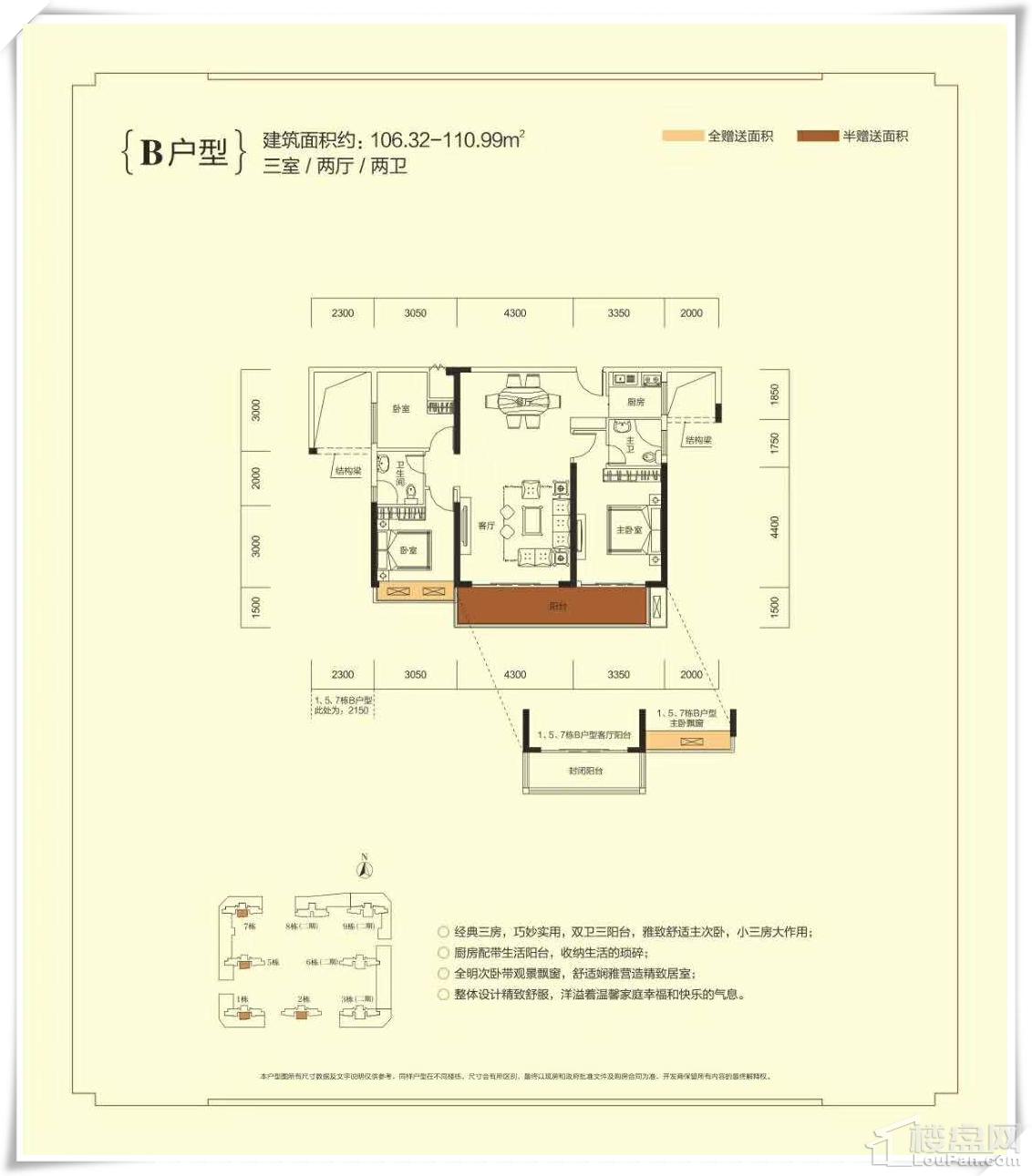 华茂·香江豪苑户型图