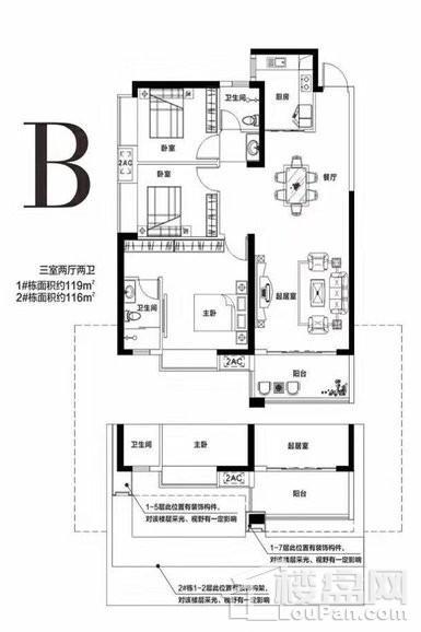 C3 1#2#B户型