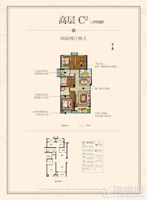 中洲花溪地户型图