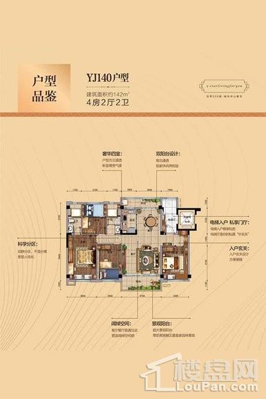 吉首碧桂园—YJ140户型