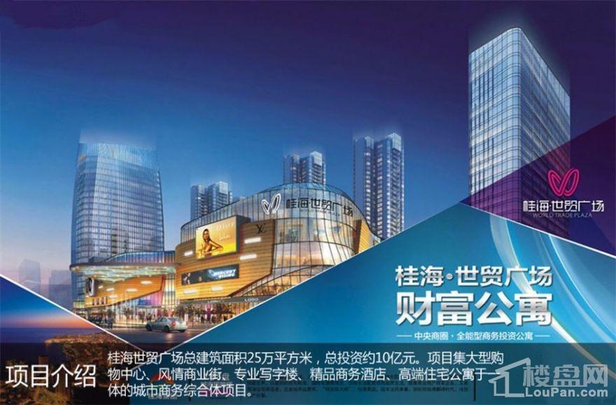 桂海·世贸广场效果图