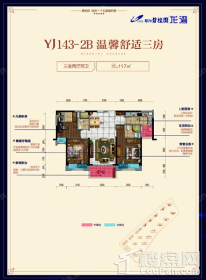 YJ143-2B户型