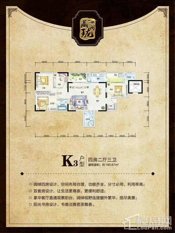 花果园【藏珑阁】K3户型