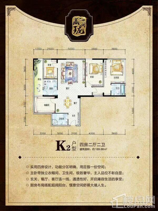 花果园【藏珑阁】K2户型