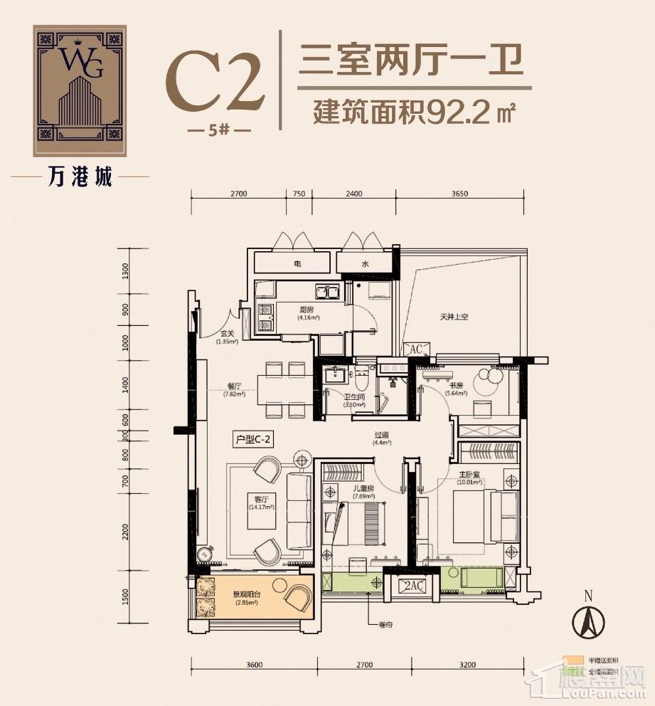 5#C2户型