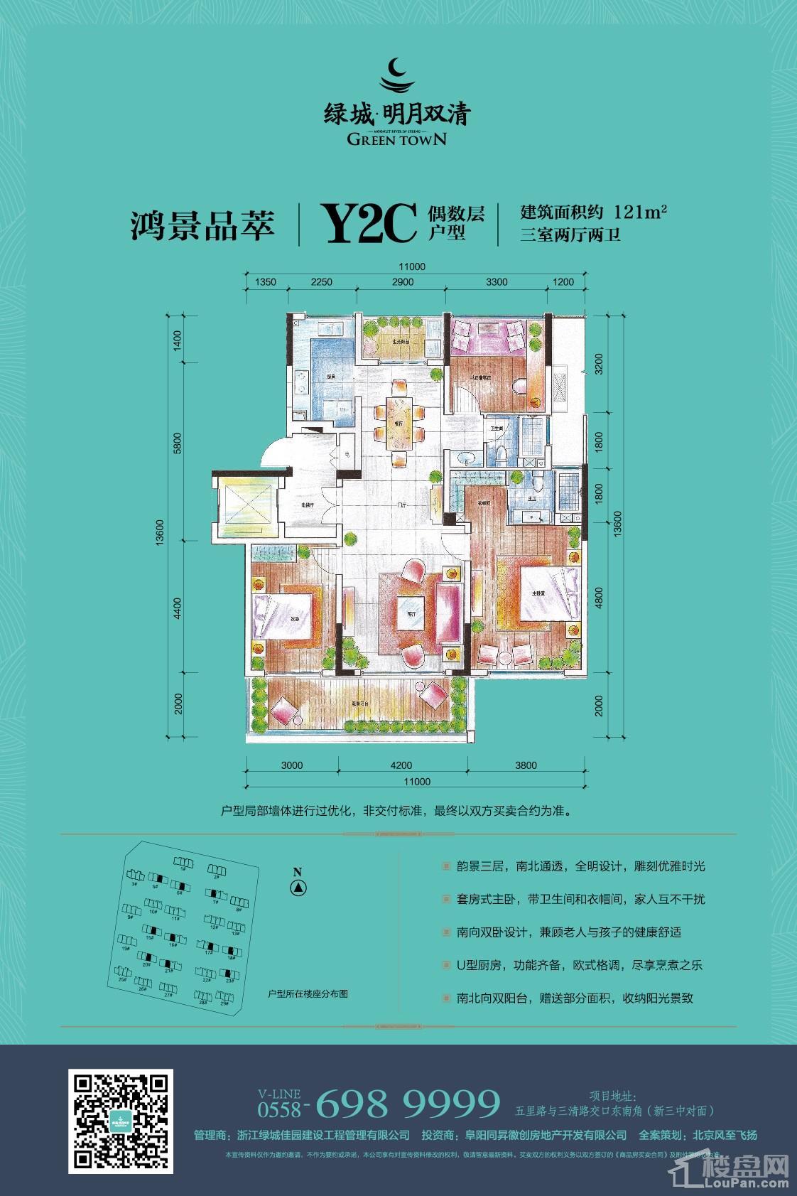 Y2C偶数层户型