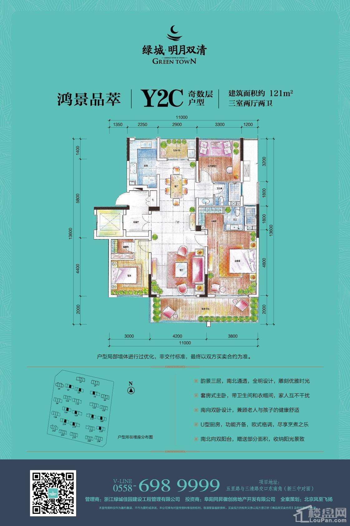 Y2C奇数层户型
